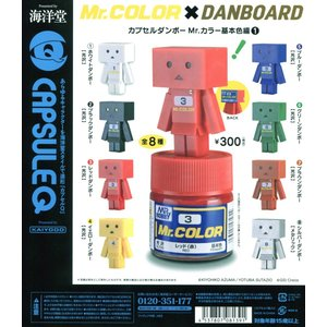 Mr.COLOR×DANBOARD カプセルダンボー Mr.カラー基本色編1 全8種セット|amyu-mustore