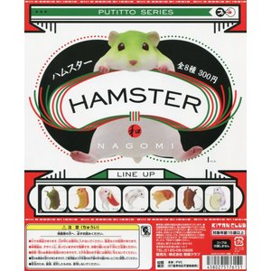 PUTITTO ハムスター 和 なごみ 全8種セット |amyu-mustore