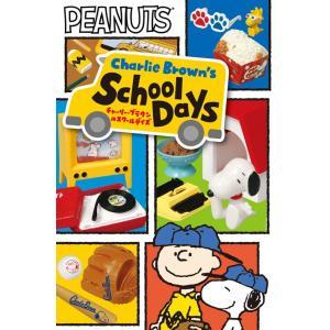 スヌーピー チャーリー・ブラウンのスクールデイズ 1BOX(全種類揃いますシール付)  |amyu-mustore