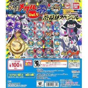 妖怪ウォッチ カプセル妖怪メダル零Vol.5 必殺技スペシャル 全16種セット|amyu-mustore