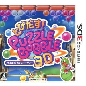 とびだすパズルボブル3D 3DS amyu-mustore