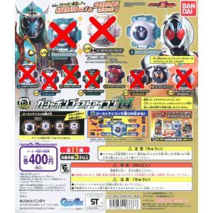 仮面ライダーゴースト ガシャポンゴーストアイコン14  3種セット|amyu-mustore