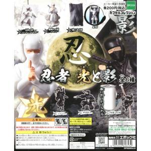 忍者 光と影 全6種セット|amyu-mustore