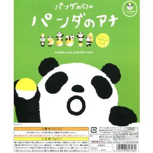 パンダの穴 パンダの穴のパンダのアナ 全6種セット amyu-mustore