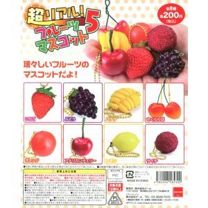 超リアル フルーツマスコット5 全8種セット|amyu-mustore