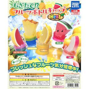 もぎたて フルーツボトルキャップ 全5種セット|amyu-mustore