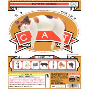 PUTITTO ネコ 全8種セット|amyu-mustore