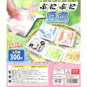 ぷにぷに豆腐 全5種セット|amyu-mustore