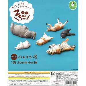 パンダの穴 ねてもさめてもかわいいやつら ZooZooZoo 第4弾 のんきだ寝 全6種セット|amyu-mustore