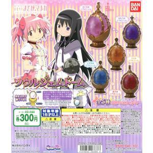 劇場版 魔法少女まどか☆マギカ ソウルジェムドーム 全5種セット amyu-mustore
