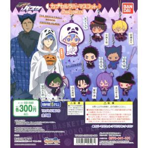 黒子のバスケ カプセルラバーマスコット in Halloween 全9種セット amyu-mustore