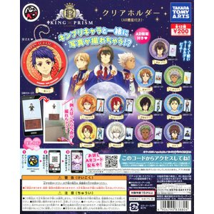 KING OF PRISM クリアホルダー AR機能付き 全12種セット|amyu-mustore