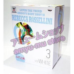 ルパン三世 GROOVY BABY SHOT3 レベッカ・ロッセリーニ ホワイトver 単品 amyu-mustore