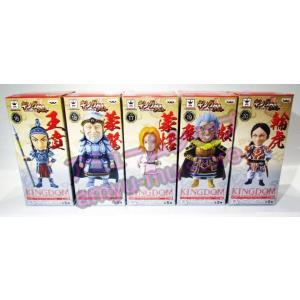 キングダム ワールドコレクタブルフィギュア vol.4 全5種セット|amyu-mustore