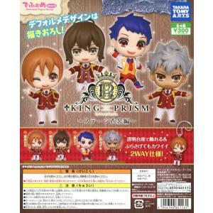 でふぉめmini KING OF PRISM ステージ衣装編 全4種セット|amyu-mustore