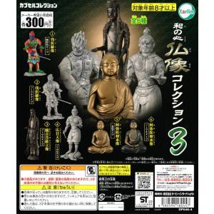 和の心 仏像コレクション3 全6種セット