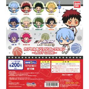 黒子のバスケ カプセル缶バッジコレクション LAST GAME 全10種セット コンプ コンプリート|amyu-mustore