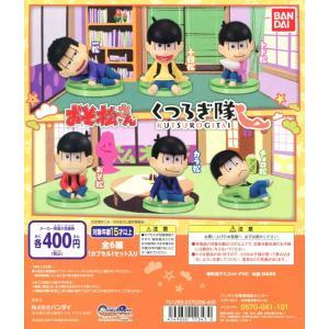 おそ松さん くつろぎ隊 全6種セット コンプ コンプリート|amyu-mustore