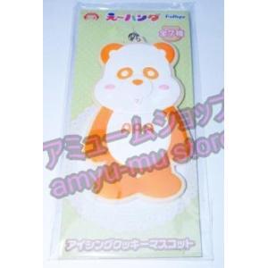 AAA え〜パンダ アイシングクッキーマスコット 西島隆弘 オレンジ|amyu-mustore