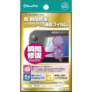 傷 瞬間修復プレミアム液晶フィルム for Wii U|amyu-mustore