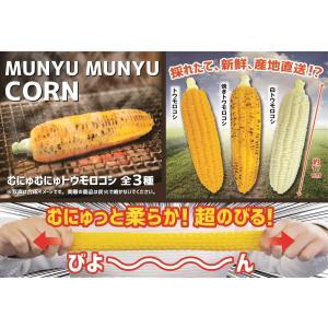 むにゅむにゅトウモロコシ 全3種セット スクイーズ|amyu-mustore
