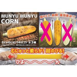 むにゅむにゅトウモロコシ 焼きトウモロコシ スクイーズ|amyu-mustore