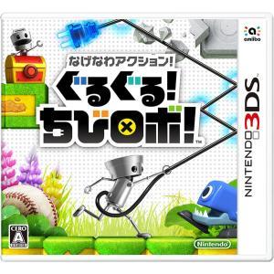 なげなわアクション ぐるぐる ちびロボ 3DS amyu-mustore