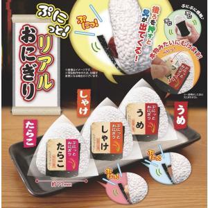 スクイーズ ぷにっとリアルおにぎり 全3種セット|amyu-mustore