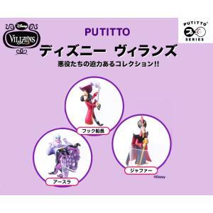 PUTITTO ディズニー ヴィランズ フック船長・アースラ・ジャファー 3種セット|amyu-mustore