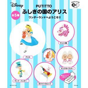PUTITTO ふしぎの国のアリス 全5種セット|amyu-mustore