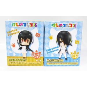 けものフレンズ ちょびるめぷ コウテイペンギン・ジェンツーペンギン 2種セット|amyu-mustore