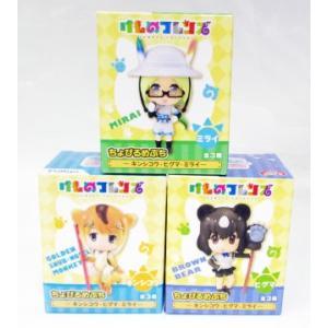 けものフレンズ ちょびるめぷち キンシコウ・ヒグマ・ミライ 全3種セット|amyu-mustore