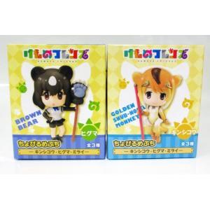 けものフレンズ ちょびるめぷち キンシコウ・ヒグマ 2種セット|amyu-mustore