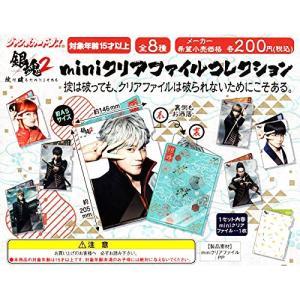 銀魂2 掟は破るためにこそある miniクリアファイルコレクション 全8種セット|amyu-mustore