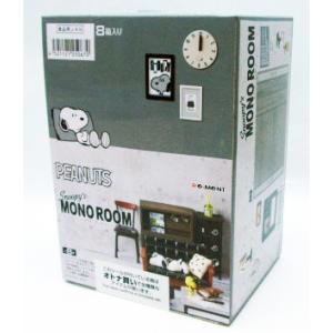 SNOOPY's MONO ROOM スヌーピー モノルーム 全8種セット 1BOX リーメント|amyu-mustore
