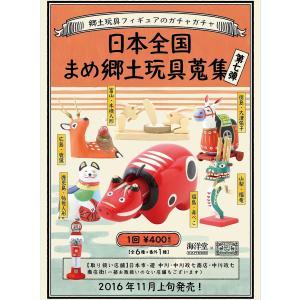 海洋堂 中川政七商店 日本全国まめ郷土玩具蒐集 第7弾 全7種セット|amyu-mustore