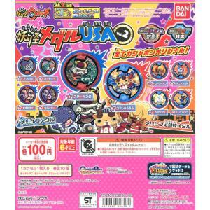 妖怪ウォッチ 妖怪メダルUSA vol.2 全10種セット amyu-mustore