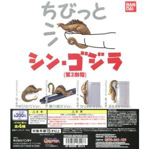 ちびっとシン・ゴジラ(第2形態)全4種セット amyu-mustore