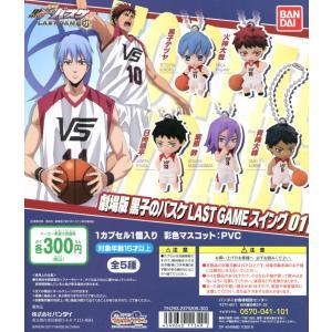 劇場版 黒子のバスケ ラストゲーム スイング 01 全5種セット コンプ コンプリート|amyu-mustore
