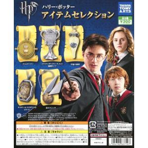 ハリー・ポッター アイテムセレクション 全5種セット|amyu-mustore