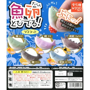 魚卵とびでる! マスコット 全5種セット|amyu-mustore