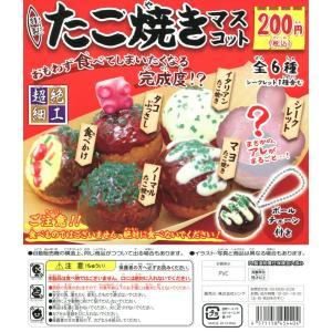 特製 たこ焼きマスコット 全6種セット|amyu-mustore