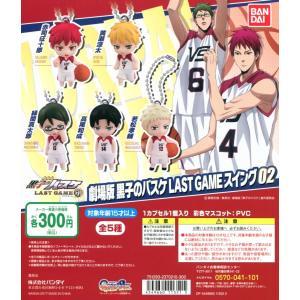 劇場版 黒子のバスケ LAST GAME スイング02 全5種セット コンプ コンプリート|amyu-mustore