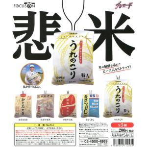 悲米 全6種セット|amyu-mustore