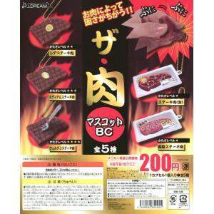 ザ・肉マスコットBC 全5種セット|amyu-mustore