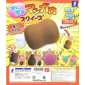 ぷにぷよ マンガ肉 スクイーズ 全5種セット|amyu-mustore