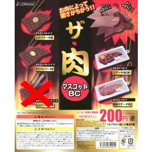 ザ・肉マスコットBC 4種セット|amyu-mustore