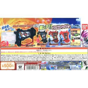仮面ライダーエグゼイド ガシャポン サウンドライダーガシャット 09 全4種セット|amyu-mustore