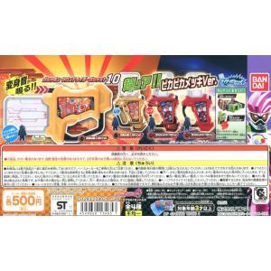 仮面ライダーエグゼイド ガシャポン サウンドライダーガシャット10 全4種セット amyu-mustore
