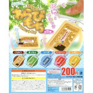 ミニミニわらびもちマスコットBC 全5種セット|amyu-mustore